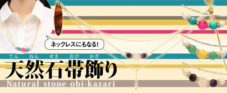 TennensekiObikazari_banner730_01
