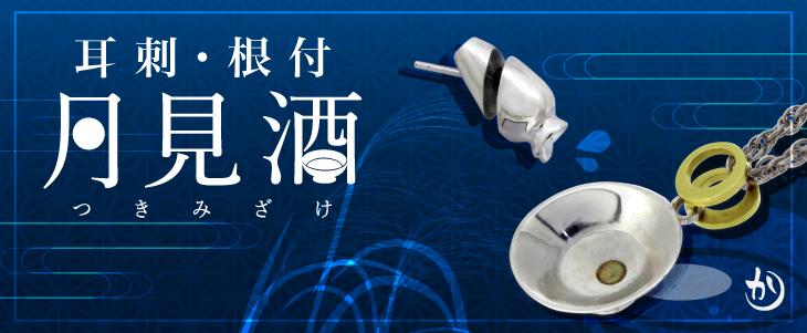 Tsukimizake_banner_730x300